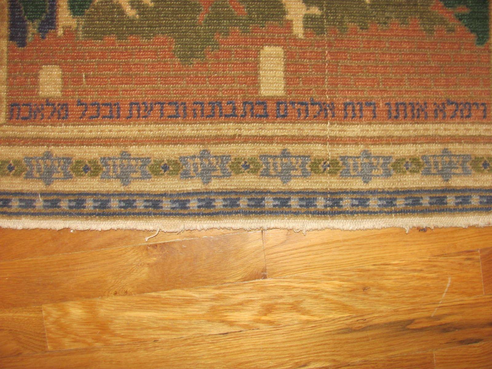 24684 Israel judaica Bezalel rug 3,4 x 1.10 -1